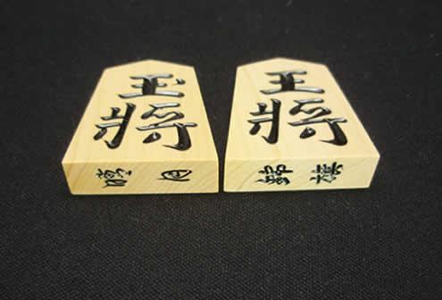 将棋駒 晴月作 本黄楊(ほんつげ) 特上彫 錦旗