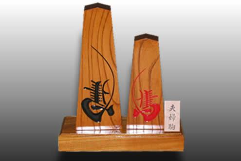 飾り駒 夫婦駒(大) 1尺(約30cm)/8寸(約24cm)